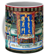 Chinese Decor In The Summer Palace Coffee Mug