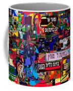 from Likutey Halachos Matanos 3 4 f Coffee Mug