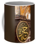 Hagia Sophia Interior 08 Coffee Mug