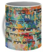 How Cherished Is Israel By G-d Coffee Mug