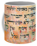 I Believe With Complete Faith Coffee Mug