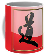 Japanese Calligraphy - Michi - Do - Way Coffee Mug