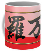 Japanese Calligraphy - Shinra Bansho - All Of Creation In Universe Coffee Mug