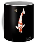 Koi Goshiki Prosperity Painting Coffee Mug