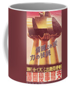 Second World War  Propaganda Poster For Japanese Artillery  Coffee Mug