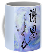 Thank You Shaon Gratitude Coffee Mug