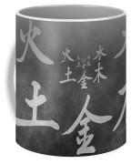 The Five Elements Coffee Mug