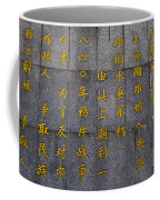 The Peoples Monument, China Coffee Mug