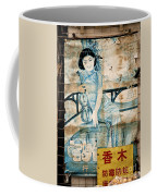 Vintage Chinese Beauty Advertising Poster In Shanghai Coffee Mug