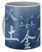 Wu Xing Coffee Mug