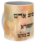 Cherished Is Man For He Is Created In The Divine Image Coffee Mug