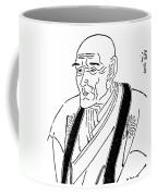 Kyokutei Bakin (1767-1848) Coffee Mug