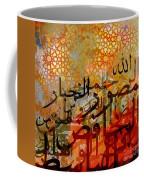 Allah Names Coffee Mug