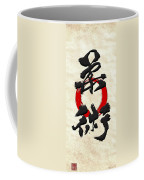 Japanese Kanji Calligraphy - Jujutsu Coffee Mug