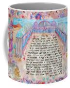 Physician Prayer- Hebrew Version Coffee Mug