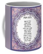 Hebrew Business Blessing Coffee Mug