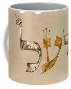 Hebrew Calligraphy- Yael Coffee Mug