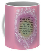 Hebrew Prayer For The Mikvah- Woman Prayer For Her Husband Coffee Mug