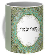 Shabat And Holidays- Passover Coffee Mug