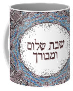 Shabat And Holidays Coffee Mug