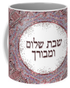 Shabat And Holidays Coffee Mug