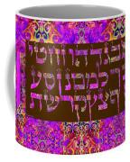 Hebrew Alphabet Coffee Mug