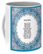 Hebrew Home Blessing Coffee Mug