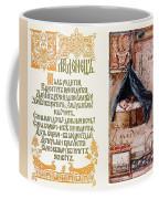 Abc Myslete Elizabeth Merkuryevna Boehm Endaurova Coffee Mug