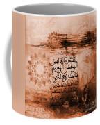 Alhamdo Lillah 0332 Coffee Mug