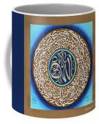 Ayatul Kursi Coffee Mug
