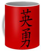 Bravery In Black Hanzi Coffee Mug