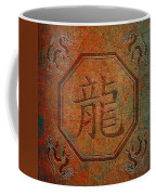 Chinese Dragon Character In An Octagon Frame With Dragons In Four Corners Soft Light Coffee Mug