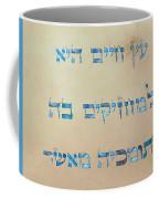 Ets Chayim-proverbs 3-18 Coffee Mug