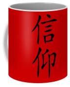 Faith In Black Hanzi Coffee Mug