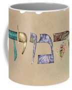Hebrew Calligraphy- Carmit Coffee Mug