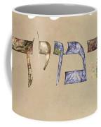 Hebrew Calligraphy- Jeremy Coffee Mug