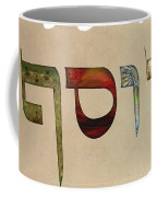 Hebrew Calligraphy- Joseph Coffee Mug