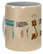 Hebrew Calligraphy- Kineret Coffee Mug