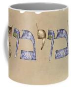 Hebrew Calligraphy- Yemima Coffee Mug