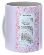 Hebrew Prayer For The Mikvah- Woman Prayer For Her Children Coffee Mug
