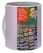 Hong Kong Sign 17 Coffee Mug