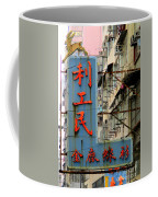Hong Kong Sign 7 Coffee Mug