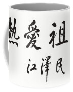 Jiang Zemin Calligraphy Have Ardent Love For The Motherland Coffee Mug
