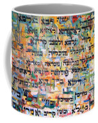 Kaddish After Finishing A Tractate Of Talmud Coffee Mug