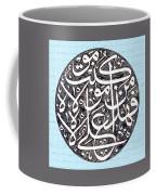 Man Kuntu Mola Fahaza Ali Mola Coffee Mug
