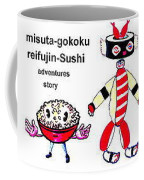 Mr Rice And Lady Sushi From Wheat-shire Coffee Mug