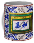 Old Chinese Wall Tile Coffee Mug