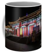 Pavillion People's Park Urumqi Coffee Mug