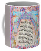 Physician Prayer- Hebrew Version Coffee Mug
