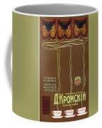 Russian Vintage Coffee Poster - Owls - Vintage Advertising Poster Coffee Mug